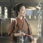 みをつくし料理帖NHKのあらすじネタバレ|キャストが原作通りと評判!