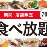 かっぱ寿司食べ放題の期間はいつまで? 値段や店舗やメニュー口コミも!